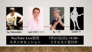 7月31日(土)14:30スタジオセッション@YouTubeライブ